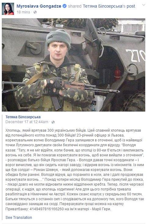 Полиция установила личности террористов, виновных в убийстве сотрудника ГФС Германа Сальникова, - Аброськин - Цензор.НЕТ 8948