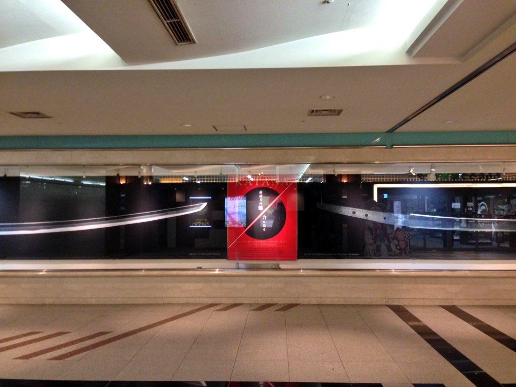 岡山駅の地下がすげぇカッコいいことになってる。「備前刀の魅力に迫る」1月1日から。こんな巨大な日本刀のポスター見たことない。 pic.twitter.com/rJ6pSQS9nE