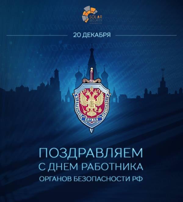 поздравления фсо россии