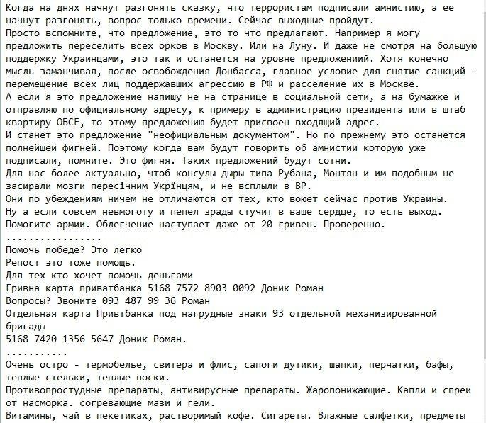 """""""Путин не остановится и вооруженные провокации на Донбассе будут усиливаться"""", - Шкиряк - Цензор.НЕТ 1890"""