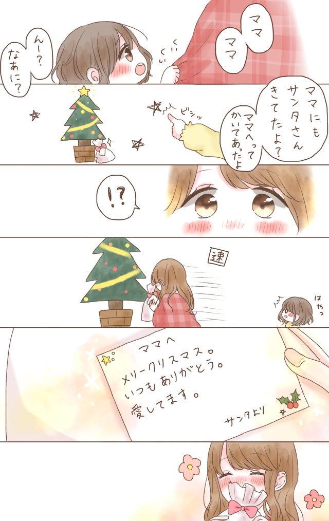 こんなほっこりするクリスマスを迎えたいッッ(´;ω;`)