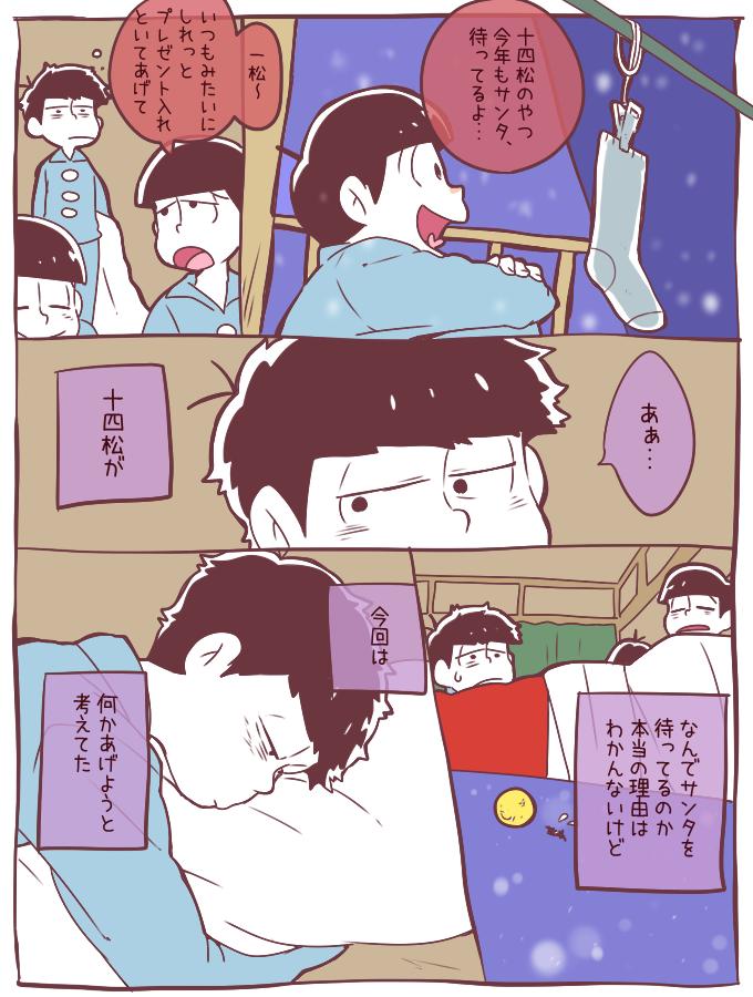 十四松とウソつきサンタ達(※11話)