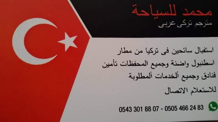 مترجم تركي عربي Mohamadturism Twitter