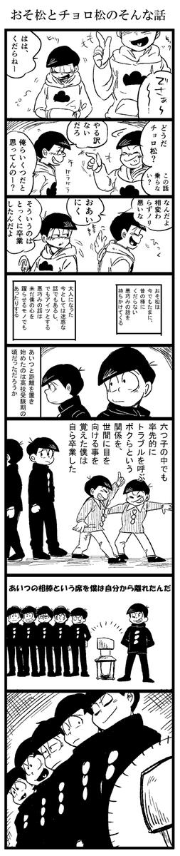 松野チョロ松は今でもおそ松の一番の相棒でありたい/速度松
