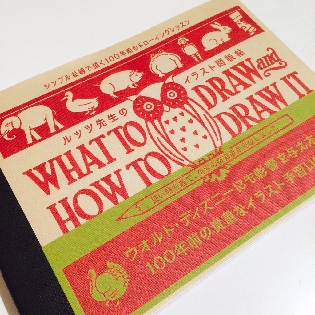 100年前にイギリスで発行され、長い間絶版になっていたという、世界ではじめてのイラスト手習い帖が時を超えて復刻◎なんとあのディズニーにも影響を与えたそう!シンプルな線で描かれるさまざまなモチーフはレトロ&モダンな魅力でいっぱいです!