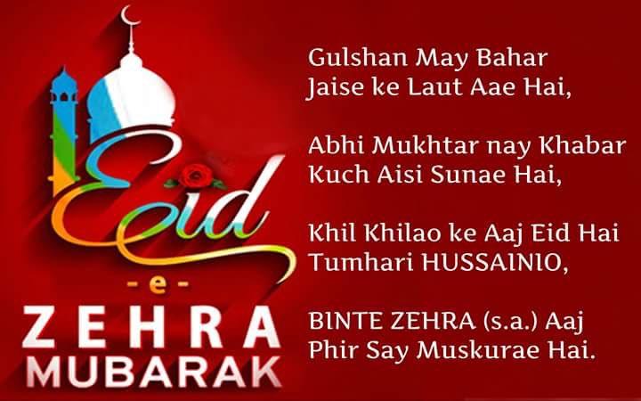 Image result for eid e zehra images