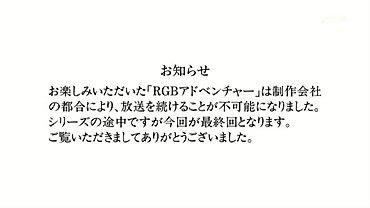 RGBアドベンチャー #アニメ史に残る愚行 https://t.co/gtz3ckt5YX