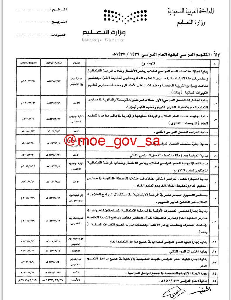 وزير التعليم يعتمد التقويم الدراسي لبقية العام 1436 / 1437هـ CWvUAYVW4AEjK5e.jpg