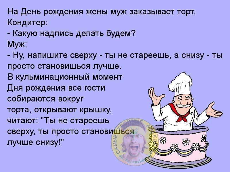 Шуточное поздравление про торт