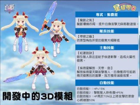 【白猫】台湾版白猫が占術擬人化萌えゲー「星耀学園」とコラボ!生放送でスキル動画なども公開、キャラがすごく可愛い!【プロジェクト】