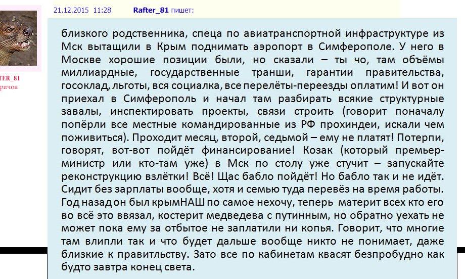 Оккупанты в Крыму не будут возобновлять междугороднее троллейбусное сообщение - Цензор.НЕТ 8008