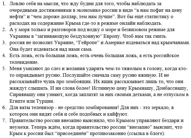 Оккупанты в Крыму не будут возобновлять междугороднее троллейбусное сообщение - Цензор.НЕТ 4880