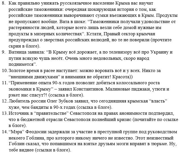 Оккупанты в Крыму не будут возобновлять междугороднее троллейбусное сообщение - Цензор.НЕТ 7682