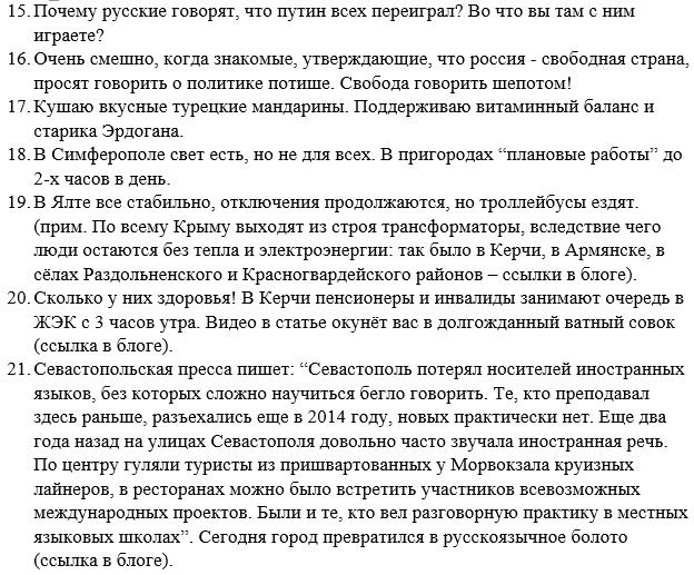 Оккупанты в Крыму не будут возобновлять междугороднее троллейбусное сообщение - Цензор.НЕТ 8804
