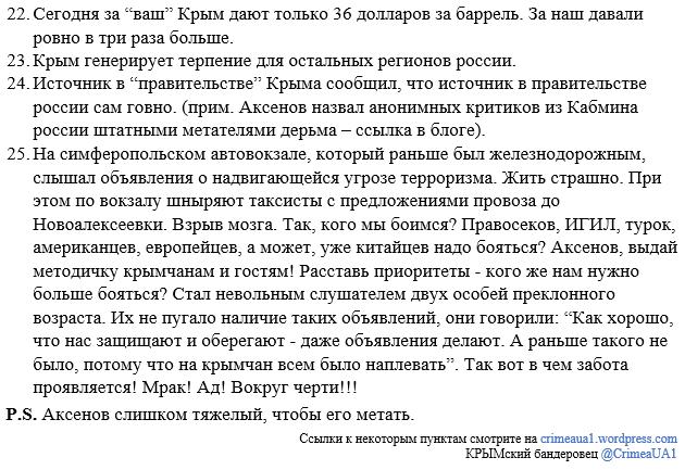 Оккупанты в Крыму не будут возобновлять междугороднее троллейбусное сообщение - Цензор.НЕТ 8184