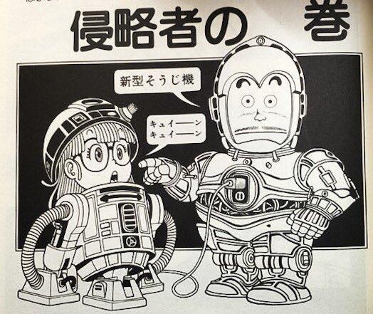 今朝、鳥山明が描いたR2-D2とC-3POがあったはずだなーと箱からDrスランプを引っ張り出してた。 https://t.co/od0XFyEZaS