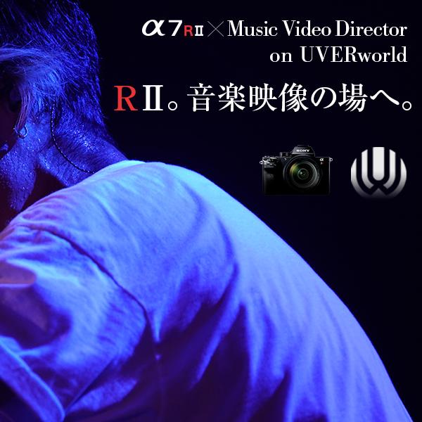 α×音楽映像監督 on UVERworld。「α7R II」が彼らと併走した記録の跡をご覧ください。 https://t.co/azTLxJ6oRw https://t.co/Xe1ji87Avo