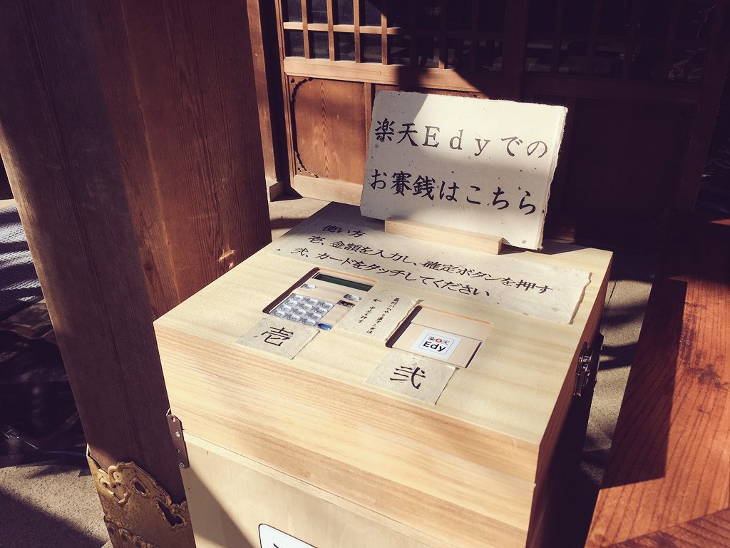 愛宕神社はEdyでお賽銭できます。 you can throw money with Edy (e-money) into an offertory box. https://t.co/oPVPzEQX9C