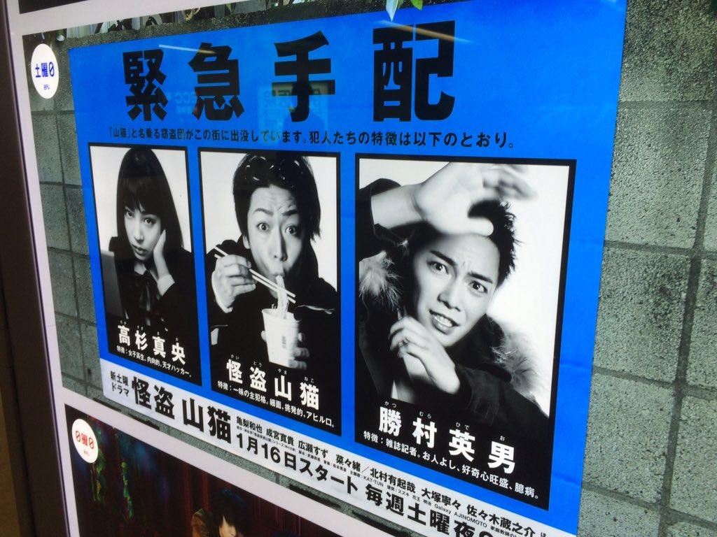 汐留の柱が日テレドラマに変わってた 怪盗山猫 主題歌 KAT-TUN!