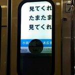 これはアウト!電車の座っている位置から見た広告が事案になりかねない!