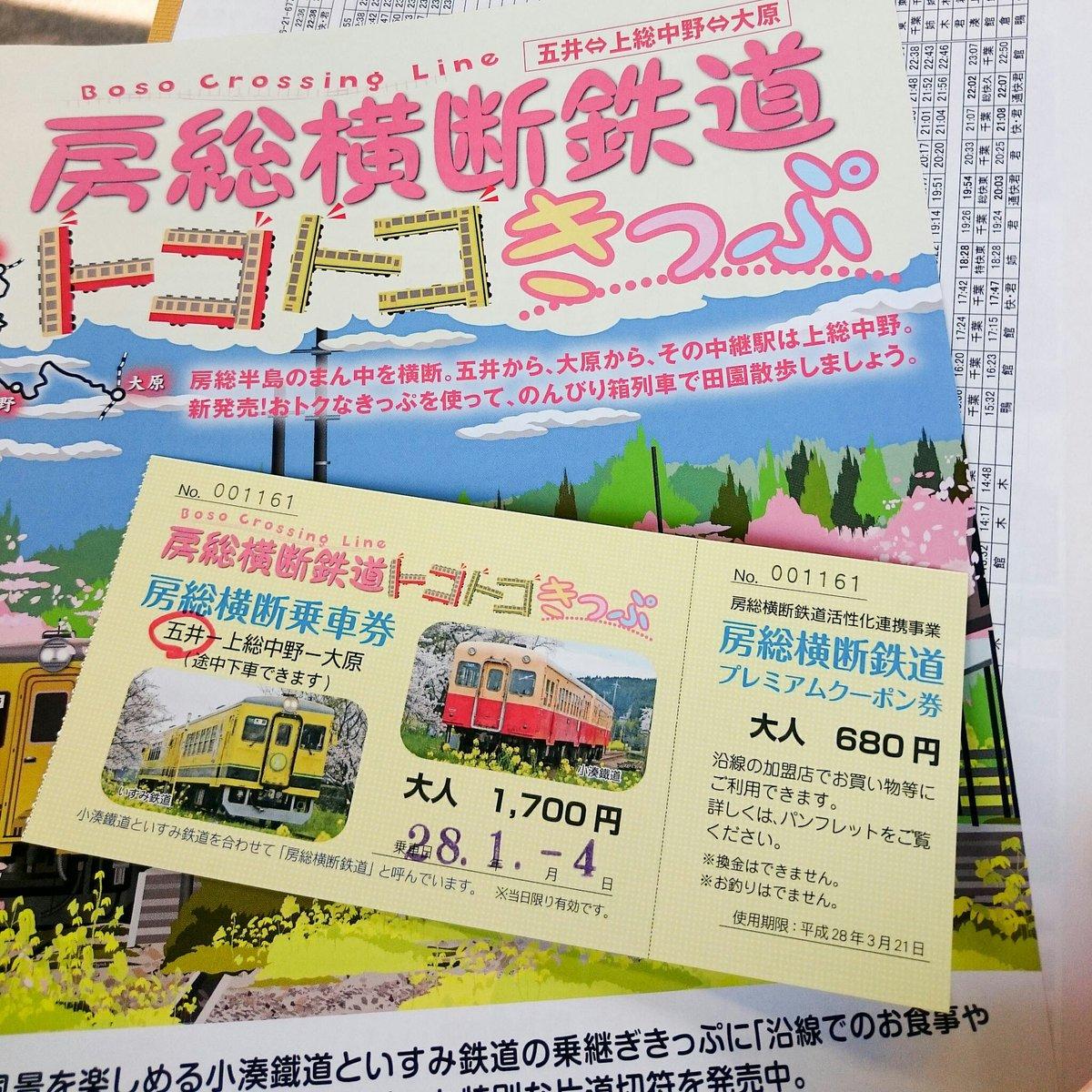 小湊鉄道といすみ鉄道の合計額より420円安いのに680円分の買い物(駅弁もOK)まで出来ちゃう、ヤバさあふれる切符 https://t.co/i3EtOZcekJ
