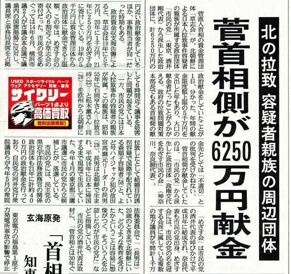 このような日本の為にならない人達を許してはイケナイのです。  日本人の敵である。 https://t.co/l6X8Ma0MpR #菅直人