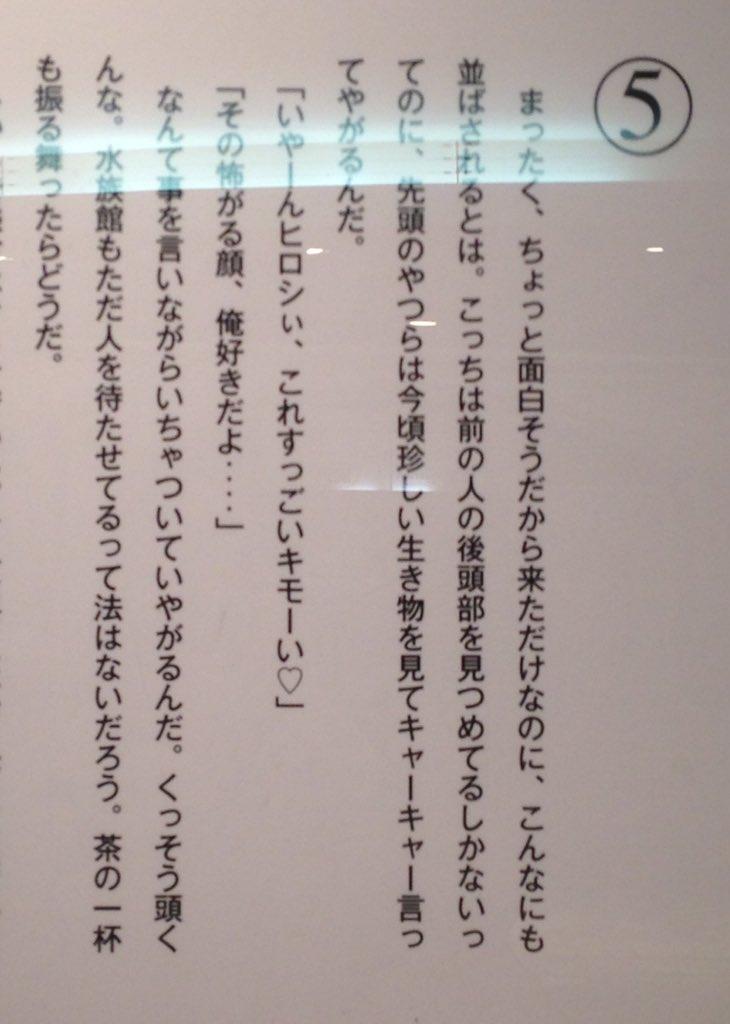 猛毒展の時も思ったけど、サンシャイン水族館の特別展示の時の文章めっちゃ好き