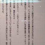 【サンシャイン水族館】特別展示の文章が秀逸 腹抱えるレベル!