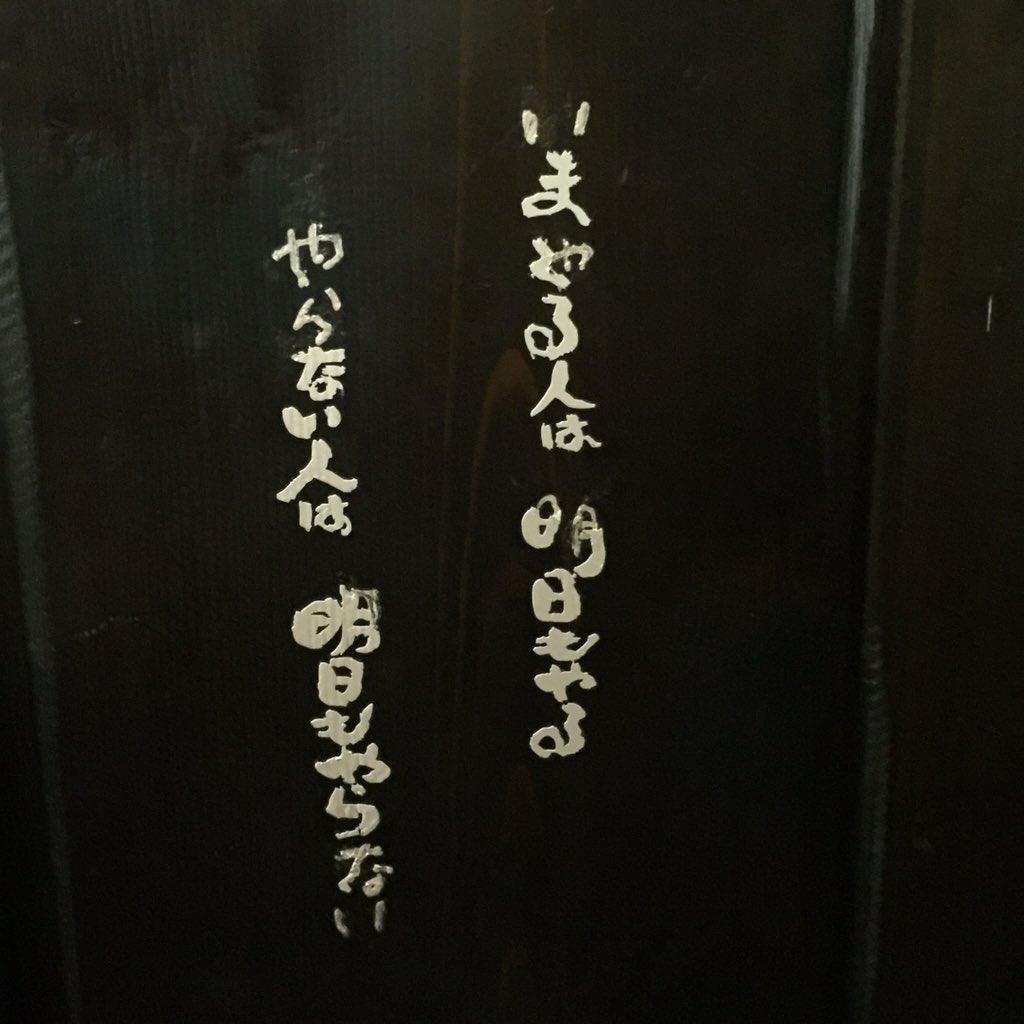 渋谷の焼き鳥屋のトイレに心揺さぶられた https://t.co/ZU1PepO4YP