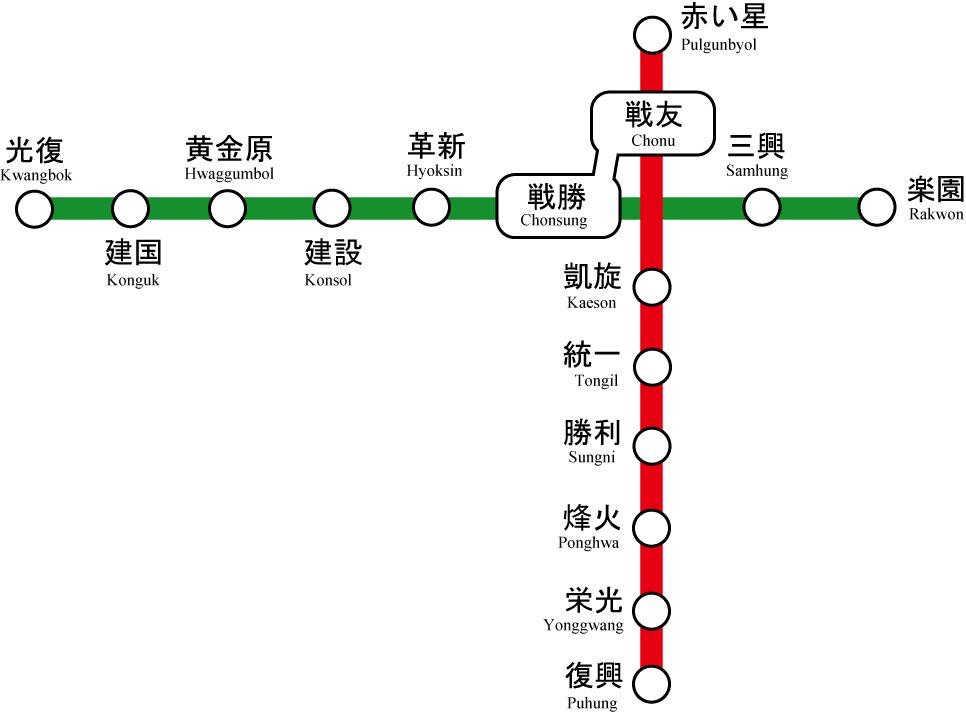 駅のわかりやすさで平壌地下鉄の右に出るものはない https://t.co/Jbn3B6OvWD