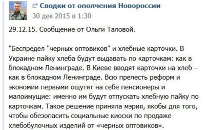 Боевики в Коминтерново мешают работать международным наблюдателям, - отчет ОБСЕ - Цензор.НЕТ 9256