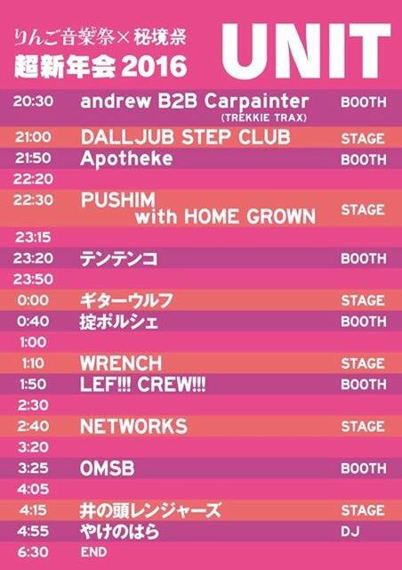 """1/8""""りんご音楽祭×秘境祭 超新年会"""" @UNIT_daikanyama @saloon_tokyo @unice_tokyo タイムテーブル大発表‼︎‼︎ 前売りチケット発売中https://t.co/IdJJK67CR9 https://t.co/Q2KlkmqCOW"""