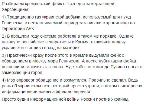 Отсутствие реверса из Крыма привело к недостатку газа для Геническа, - Херсонская ОГА - Цензор.НЕТ 9430