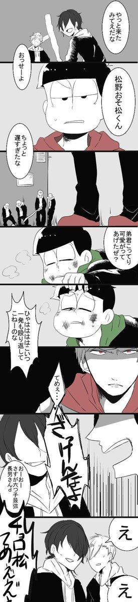 イラスト かっこいい おそ松 さん