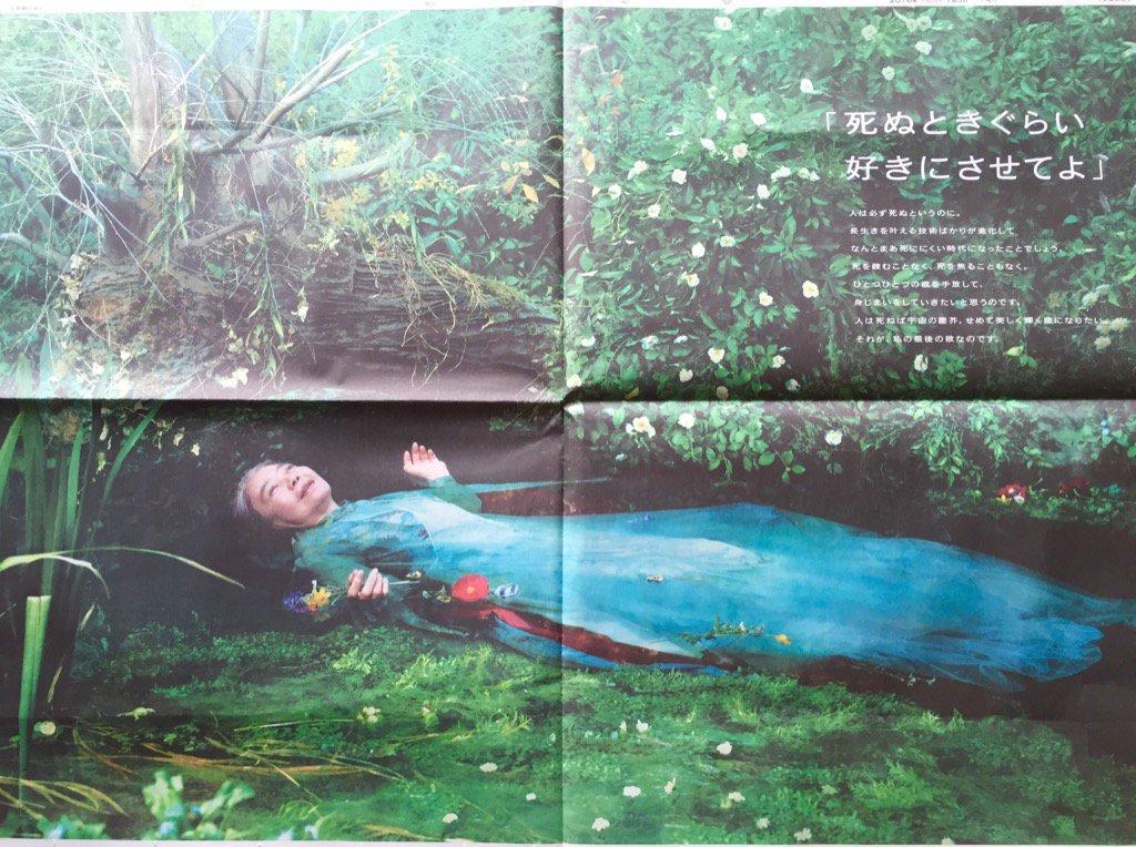 わお!今朝の朝日新聞の宝島社の広告。オフィーリアになった樹木希林さん。素敵。キャッチコピーも素敵。感動した。 https://t.co/mozz66sD5q