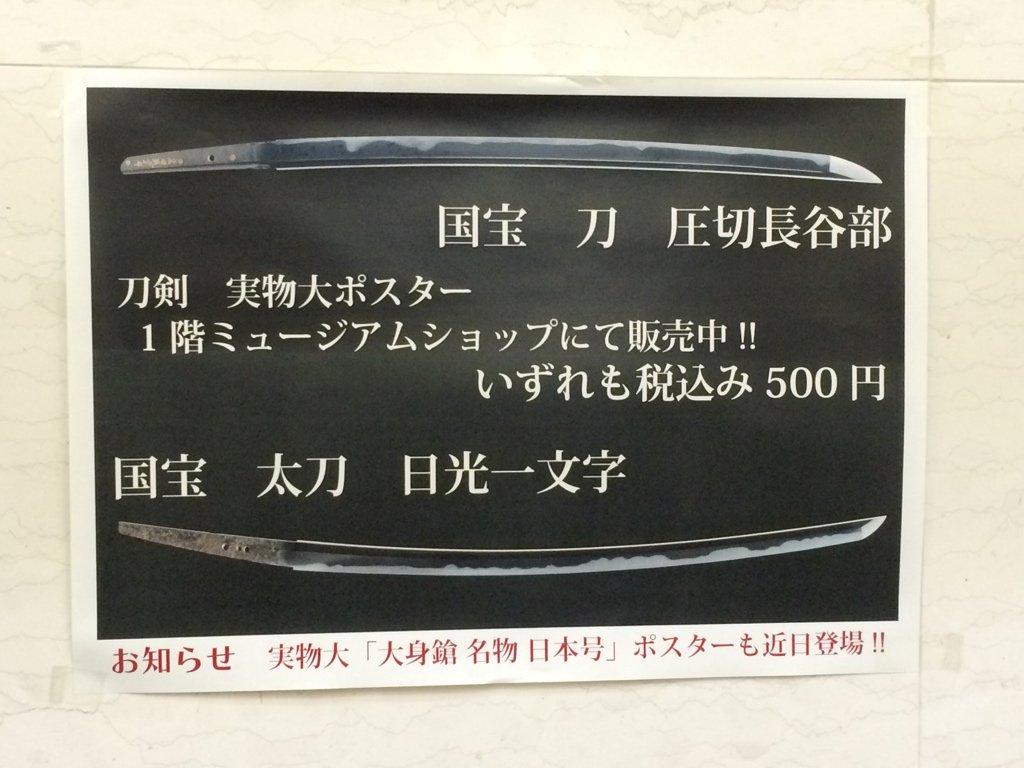 ねえまって日本号も実物大ポスターくるとかなにそれやばい買いたい https://t.co/ERMSM4UnoP