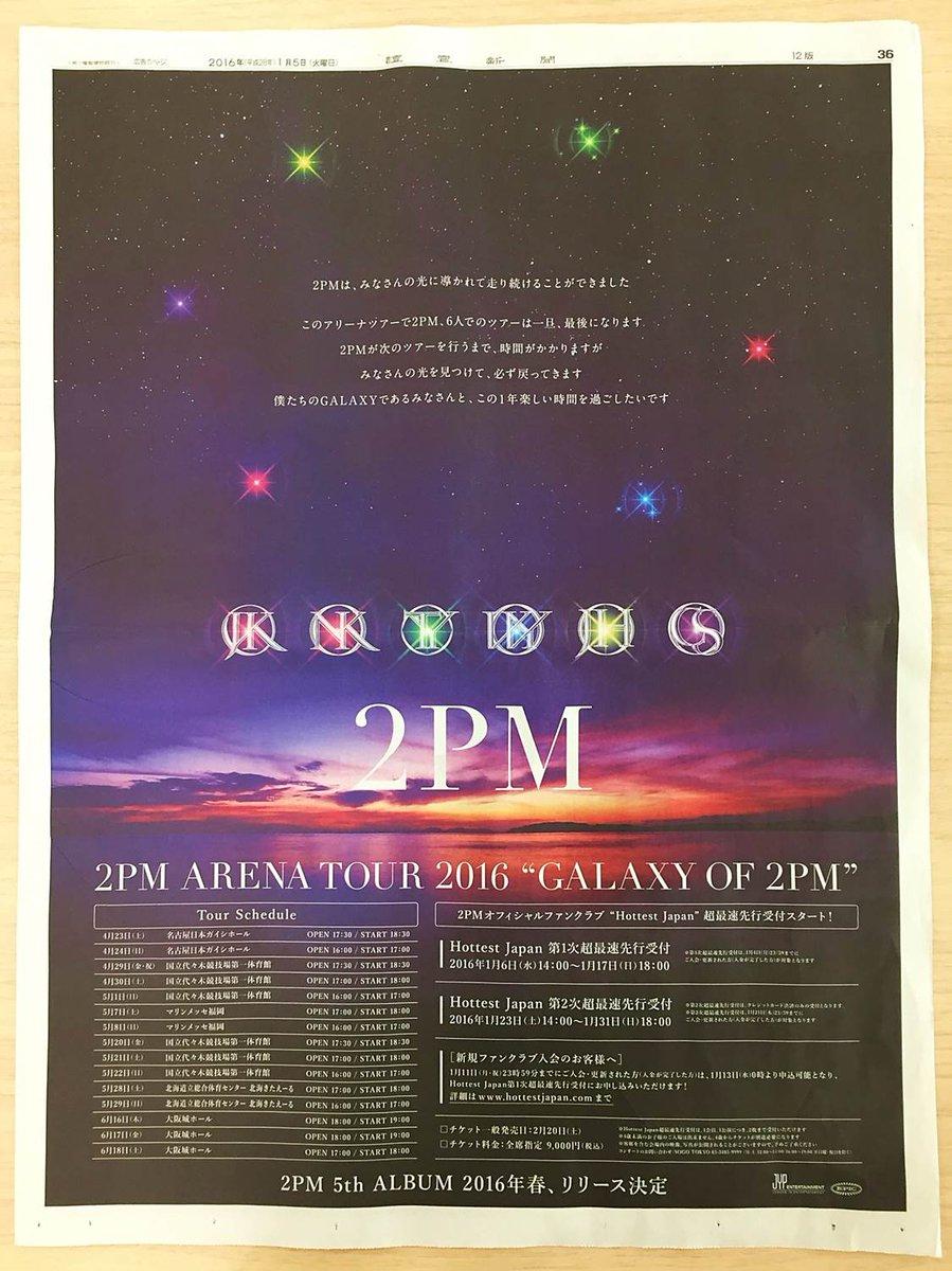 "#2PM ARENA TOUR 2016""GALAXY OF 2PM""の告知が、今朝の読売新聞に掲載。春にはアルバムもリリースされるようです。 https://t.co/FevfD0DKT4"