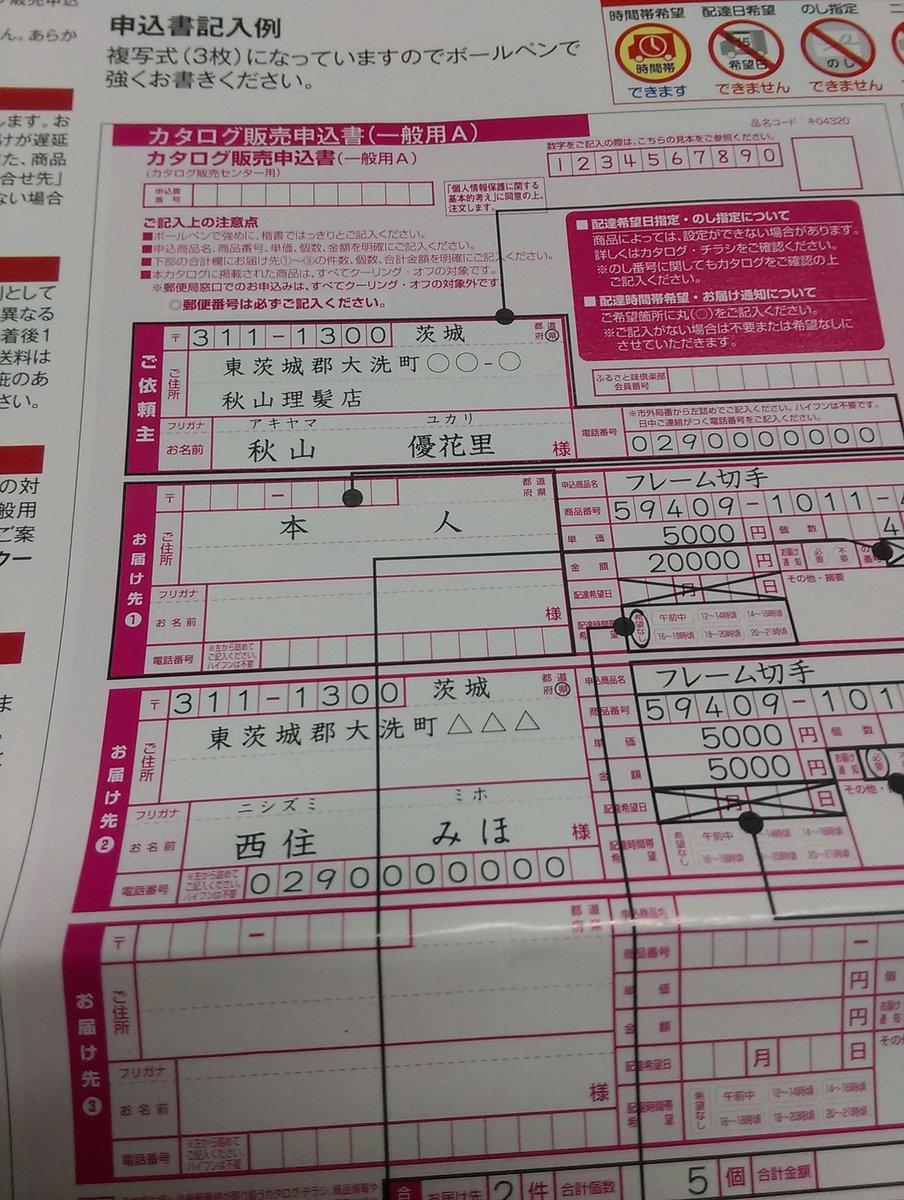 記入例ww 日本郵便さんやりおる pic.twitter.com/WaVliCVZYw