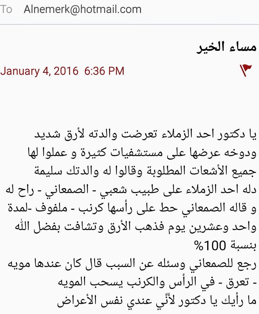 الدكتور خالد النمر Twitterissa معلومه خاطئه وضع الكرنب الملفوف على الرأس لمدة 21 يوما يشفي من الأرق واستسقاء الدماغ Https T Co D2slclaxso