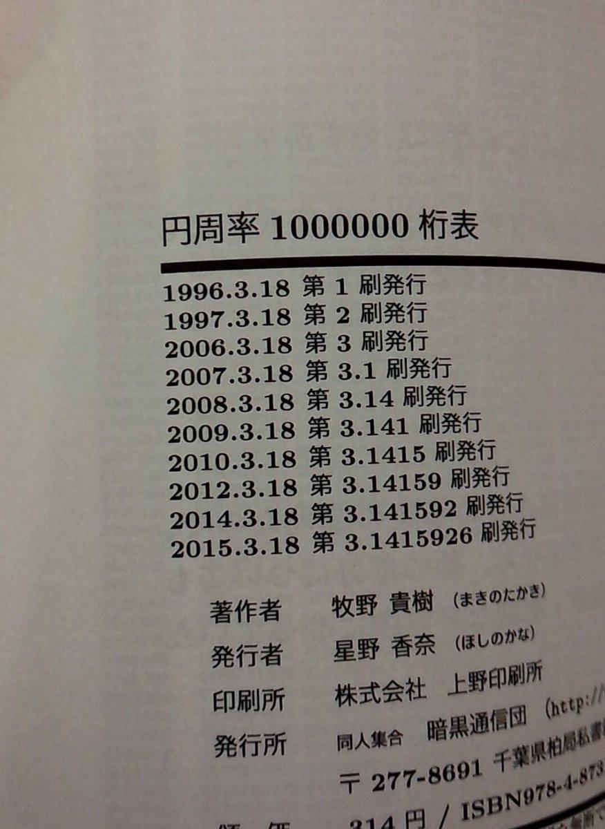 円周率の本の刷新履歴がちょっと面白かった。 pic.twitter.com/mRtqU8ddok