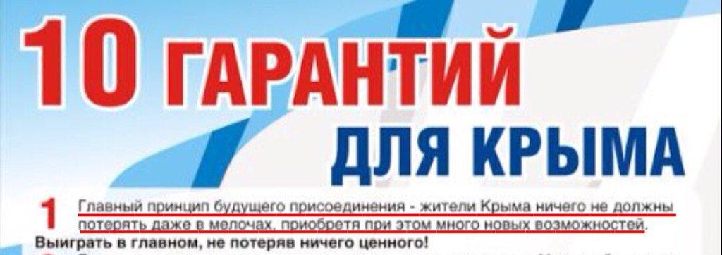 В оккупированном Крыму разрабатывают единый график отключений света - Цензор.НЕТ 8671
