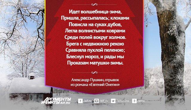 возможность стихи о зиме классиков русской поэзии настоящее