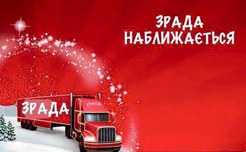 В МИД Украины прокомментировали ситуацию с «российским Крымом» от Coca-Cola