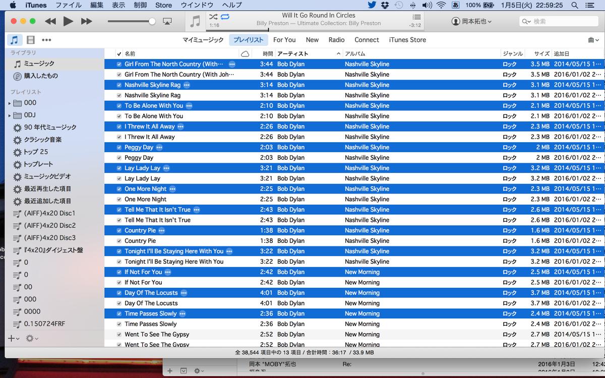 結局外付けHDDを新調。iTunesと同期させたら矢張り「元の場所」が見つからない曲多数。データを全てもう一度読み込ませ、ダブったタイトルを消す作業。一昨年の5月にもこの作業をやった…。まだBob Dylanだから先は長い…
