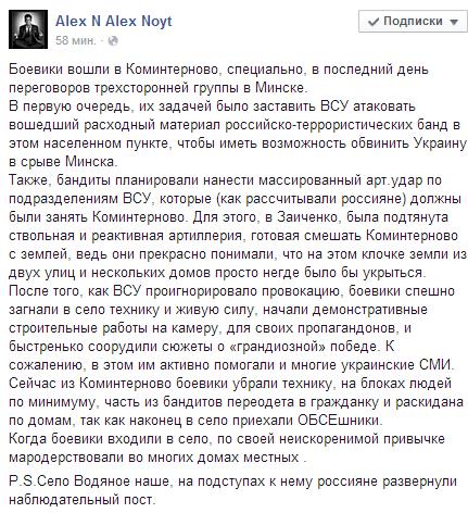 """Боевики из """"ДНР""""  в среду не пускали СММ ОБСЕ в Коминтерново, – отчет - Цензор.НЕТ 761"""