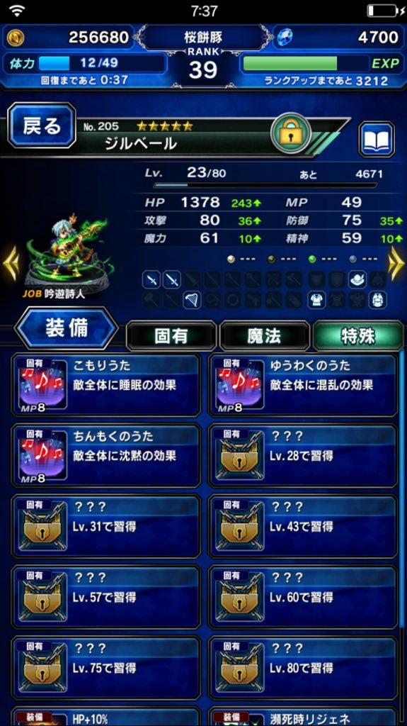 【FFBE】星5キャラ「ジルベール」は「ちんもくのうた」などのアビリティを駆使するキャラ!敵を状態異常にさせる技を多く覚えるサポート役!【ブレイブエクスヴィアス】