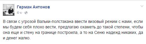 Ростовский облсуд оставил Надежду Савченко под стражей. РФ в очередной раз нарушила резолюцию ПАСЕ, - адвокат - Цензор.НЕТ 7345