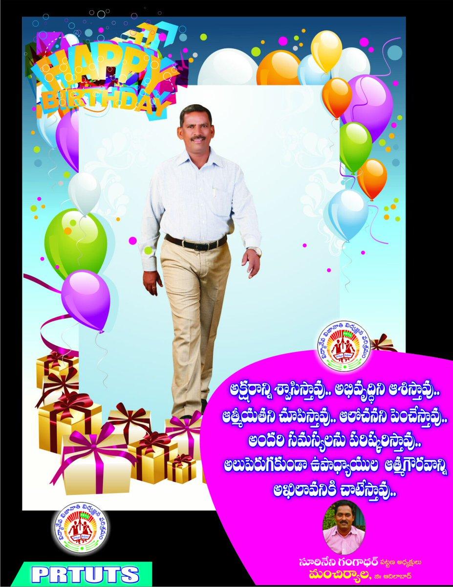 PRTU TS MANCHERIAL On Twitter Birthday Wishes To Parvathi Satyanarayana Chief EditorPanchayat Raj Upadhyaya Tco 9yfGaIDANL