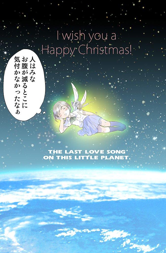 まだ間に合うかな?ぼっちのちせちゃんから、皆様に。  いいクリスマスをお過ごし下さい!  。。。シュウちゃん、ごめんね。。しん https://t.co/6RTe7XVUBK