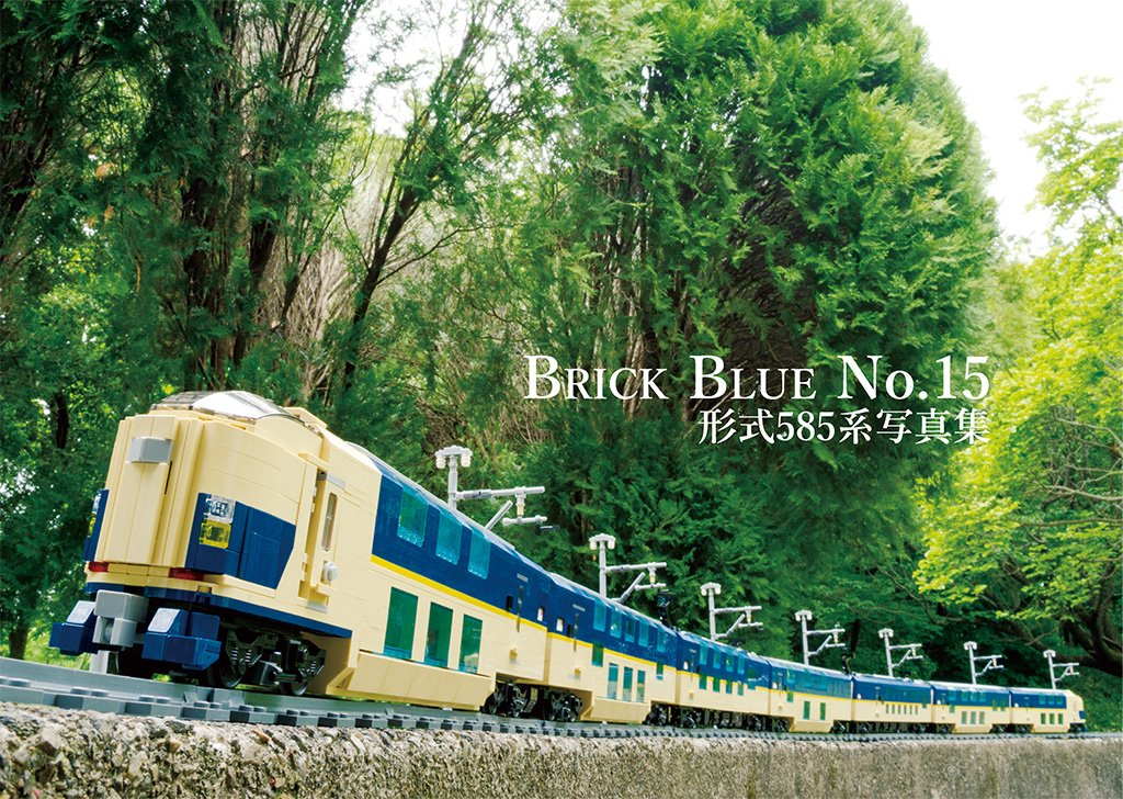 【C89新刊】2日目・西1よ08a「オリエント工房」レゴで作った架空鉄道車輌模型〈585系〉の写真集「Brick Blue No.15」B5フルカラー56P/会場頒布価格1000円→ https://t.co/4IbJCGd6Lq https://t.co/BglBUMvR4e